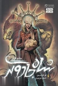 جادوگران 2 شاه جادوگري/بخش اول
