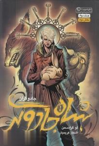 جادوگران 2 شاه جادوگري/بخش دوم