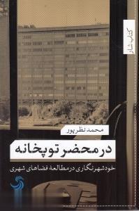 در محضر توپخانه(تيسا) *