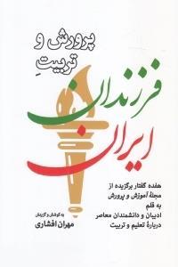 پرورش و تربيت فرزندان ايران(جهانكتاب)