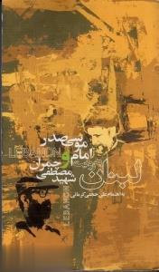 لبنان به روايت امام موسي صدر(امامموسيصدر) *