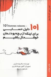 101 دليل حسابي براي اينكه ازبچه بودنمان(او) *