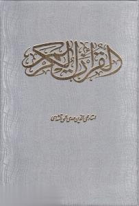 قرآن (وزيري با قاب قلم و انديشه)