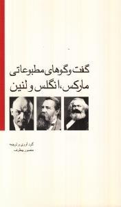 گفتوگوهاي مطبوعاتي ماركس انگلس(پايان)