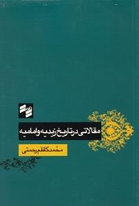 مقالاتي در تاريخ زيديه و اماميه