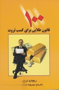 100 قانون طلايي براي كسب ثروت