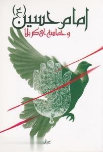 امام حسين و حماسه كربلا