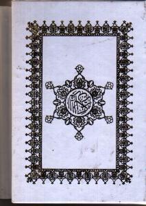 قرآن چهار رنگ با قاب