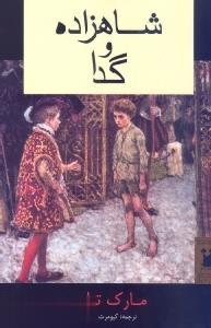 داستان کلاسیک(شاهزادهوگدا)ناژ ^