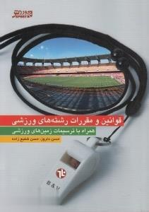 قوانين و مقررات رشتههاي ورزشي (همراه با ترسيمات زمينهاي ورزشي)