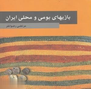 بازيهاي بومي و محلي ايران