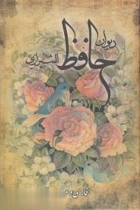ديوان حافظ (2 زبانه با قاب پارسه)