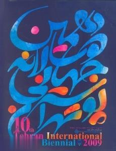 دهمين دوسالانه جهاني پوستر تهران
