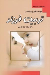 مهارتهاي پيشرفته در تربيت فرزند (روانشناسي كودك 2)
