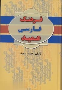 فرهنگ فارسي عميد 2 (2 جلدي)