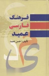 فرهنگ فارسي عميد (جيبي)