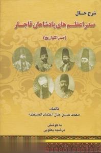 شرح حال صدر اعظمهای پادشاهان قاجار(ادیسون)