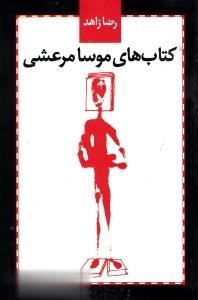 كتابهاي موسا مرعشي