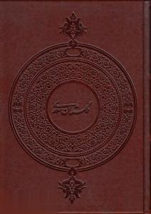 گلستان سعدي (وزيري با قاب كهن پارسه)