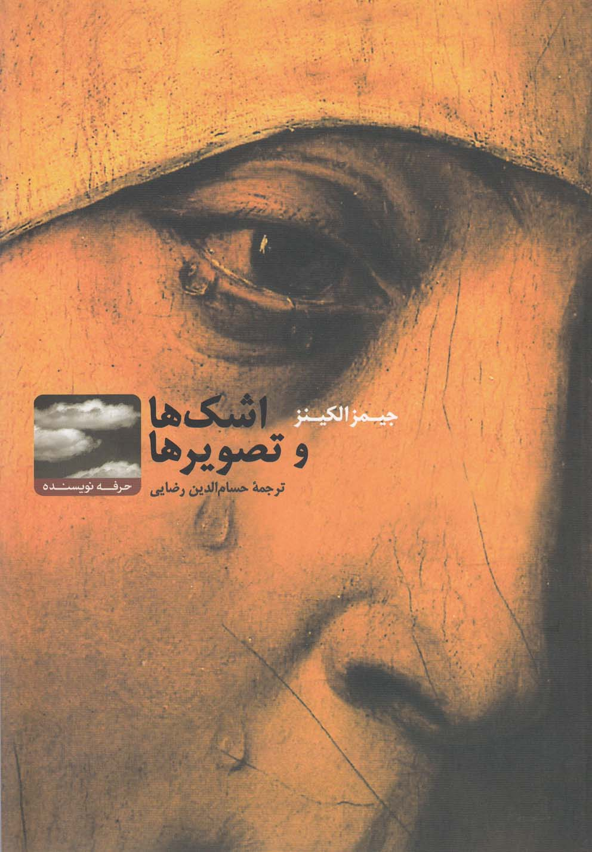 اشكها و تصويرها: حكايت انسانهايي كه در برابر نقاشي ها گريسته اند