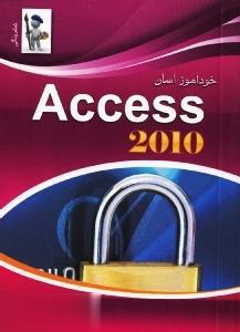 خودآموز آسان Access 2010