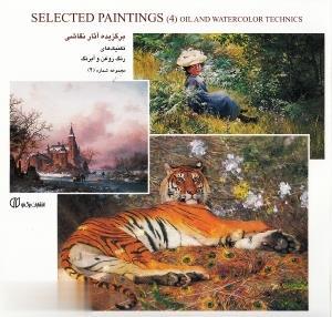 برگزيده آثار نقاشي تكنيكهاي رنگ و روغن و آبرنگ (مجموعه شماره 4)