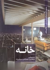 خانه (مجموعه كتب عملكردهاي معماري 10)
