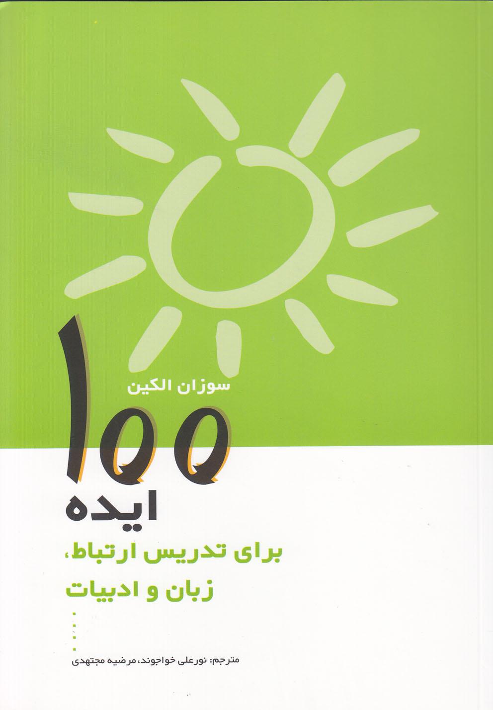 100 ايده براي تدريس ارتباط زبان و ادبيات(پژواك) *