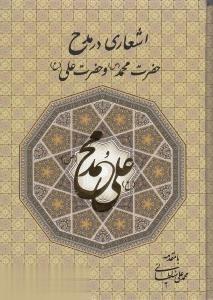 اشعاري در مدح حضرت محمد (ص) و حضرت علي (ع) (با قاب)