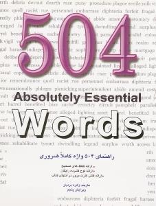 504 Absolutely Essential Words (با CD)