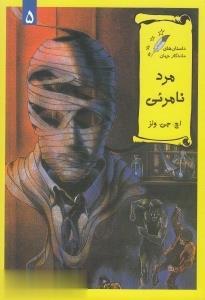 مرد نامرئي (داستانهاي ماندگار جهان 5)