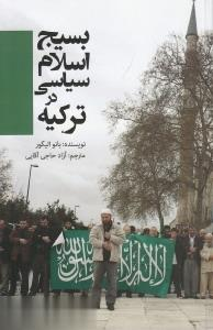 بسيج اسلام سياسي در تركيه