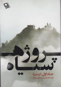 پروژهي سياه (جلد اول): ارسيا