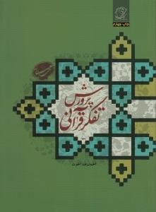 پرورش تفكر قرآني