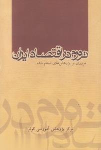 تورم در اقتصاد ايران (مروري بر پژوهشهاي انجام شده)