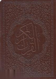 قرآن(جزء30،ترجمهمقابل،چرم،جيبي)پيامدوستي