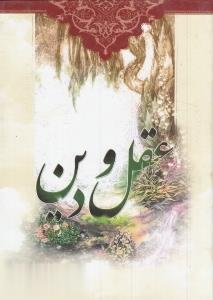 عقل و دين در پرتو قرآن كريم