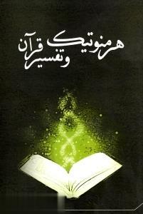 هرمنوتيك و تفسير قرآن