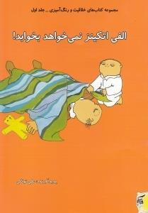 كتاب هاي خلاقيت و رنگ آميزي 1 (الفي اتكينز نمي خواهد بخوابد!)