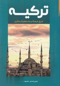تركيه (تاريخ فرهنگ و جاذبههاي گردشگري)