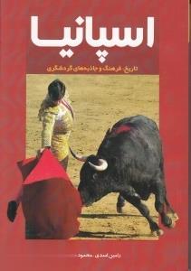 اسپانيا (تاريخ فرهنگ و جاذبههاي گردشگري)