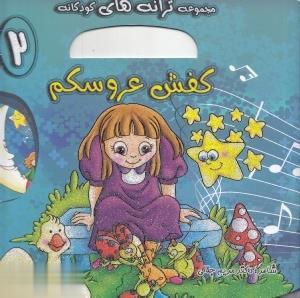 ترانههاي كودكانه با سيدي(2)كفش(خطخطي) #