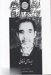 ايدهآل فرقاني(ديوانمحبي)آرادمان