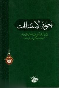 اجوبهالاستفتائات (انقلاب اسلامي)