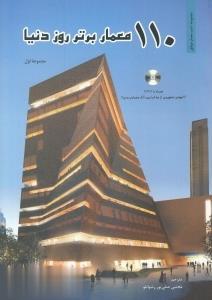 110 معمار برتر روز دنيا 1 (با DVD)