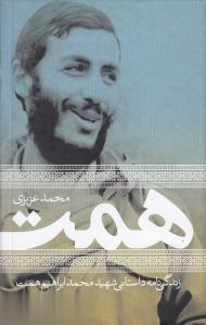 همت (زندگينامه داستاني شهيد محمد ابراهيم همت)
