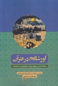 اورشليم در قرآن (ديدگاه اسلامي در مورد سرنوشت اورشليم)