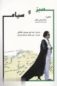 سبز و سياه (ناگفتههايي از زندگي سياسي معمر قذافي از زبان وزير امور خارجهاش)