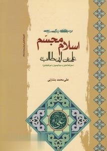 بررسي مختصر زندگي سياسي اسلام مجسم (عليبن ابي طالب (ع))
