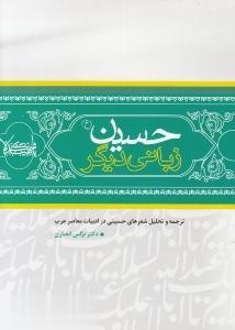 حسين زباني ديگر